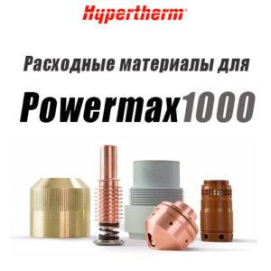 Расходные материалы для аппарата воздушно-плазменной резки Powermax 1000
