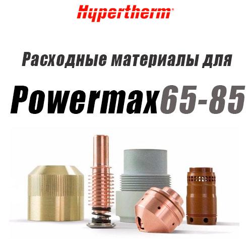 Расходные материалы для аппаратов воздушно-плазменной резки Powermax 65 / 85