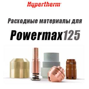 Расходные материалы для аппарата воздушно-плазменной резки Powermax 125
