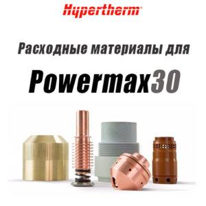 Расходные материалы для аппарата воздушно-плазменной резки Powermax 30