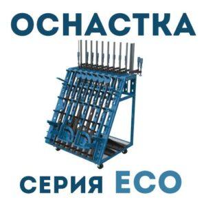 Наборы оснастки для сварочных столов серии ECO