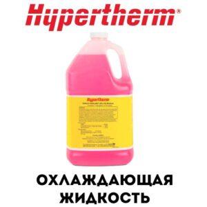 Охлаждающая жидкость Hypertherm 028872